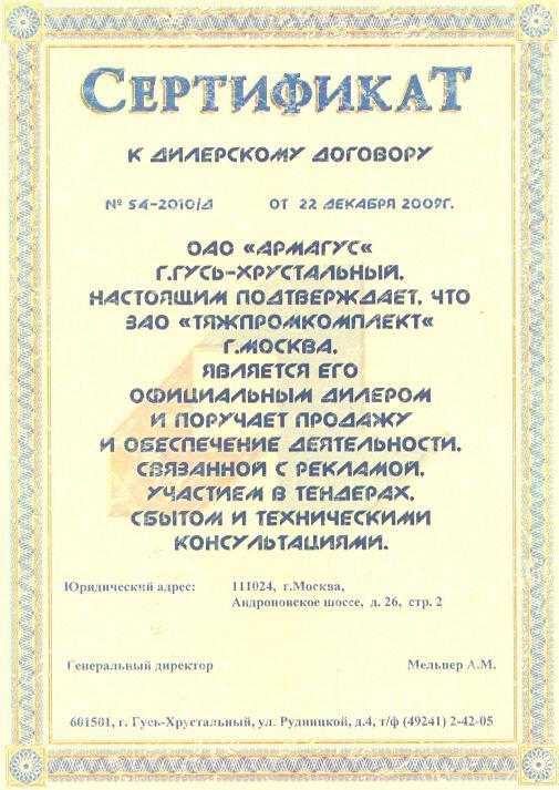 представительский сертификат ЗАО Тяжпромкомплект